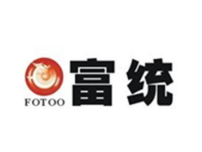 富统 FOTOO商标