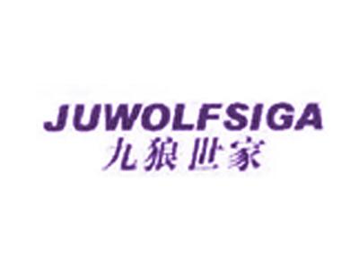 九狼世家 JUWOLFSIGA商标
