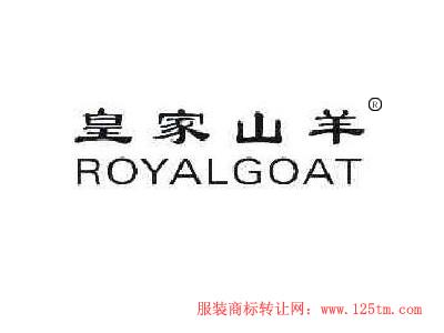 皇家山羊 商标