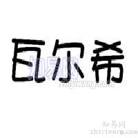 瓦尔/【商标名称】瓦尔希商标转让【商标I D】66384 【商标注册号】...
